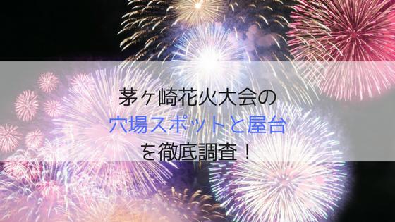茅ヶ崎 花火 大会